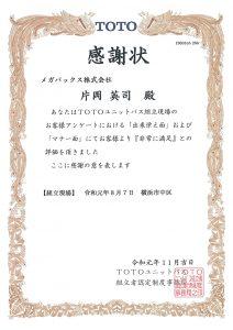 感謝状8月 片岡さん(1)