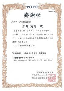 感謝状8月 片岡さん(2)