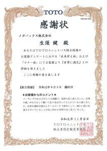 感謝状9月 生須さん