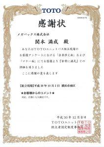 感謝状12月 関本さん