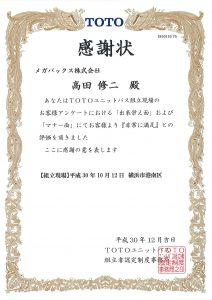 感謝状12月 高田さん
