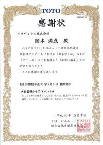 感謝状10月 関本さん