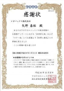感謝状10月 矢野さん
