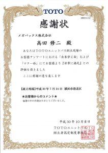 感謝状10月 高田さん