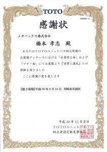 感謝状11月 橋本さん