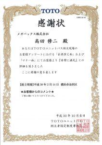 感謝状10月 高田さん2