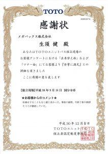 感謝状12月 生須さん