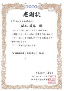 hyosyo-1801-1