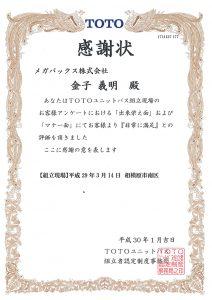 hyosyo-1801-2