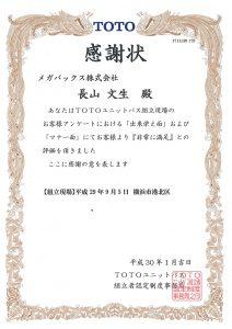 hyosyo-1801-4