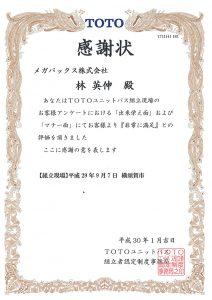 hyosyo-1801-6