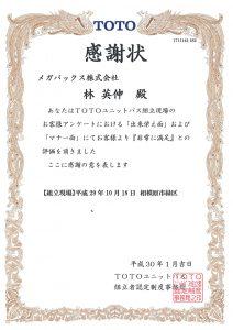 hyosyo-1801-7