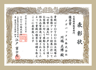 hyosyo-1803-4