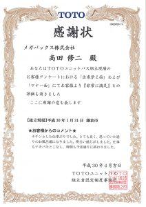 hyosyo-1804-1