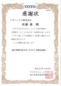 hyosyo-1804-2