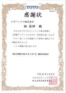 hyosyo-1804-6