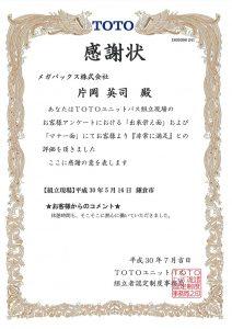 hyosyo-1807-5