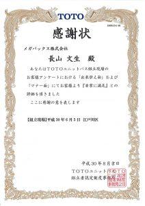 hyosyo-1808-10