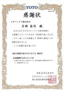 hyosyo-1808-11