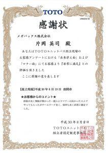 hyosyo-1808-12