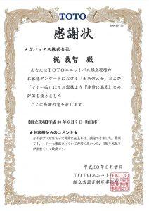hyosyo-1808-2