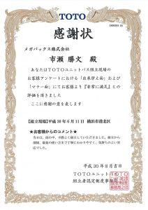 hyosyo-1808-6
