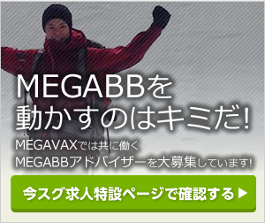 MEGABBアドバイザー募集中