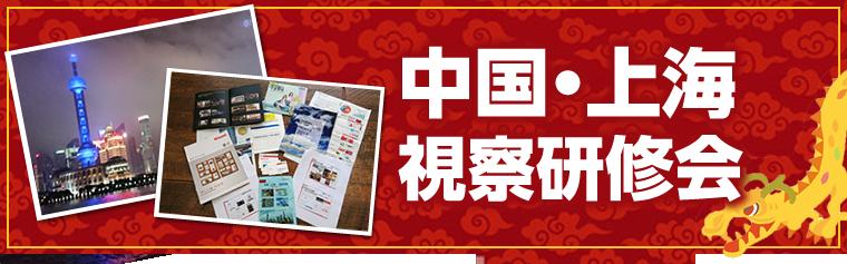 main_shanghai