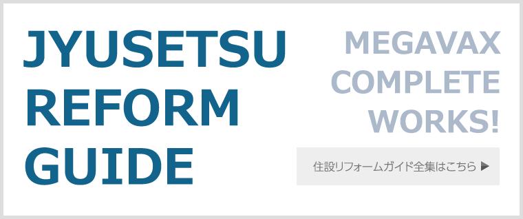 bt_jyusetsu_reform_guide