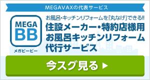 住設メーカー・特約店様用お風呂キッチンリフォーム代行サービスMEGABB